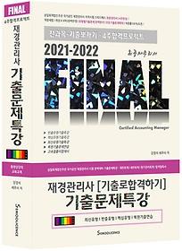 """<font title=""""2021 - 2022 재경관리사 기출로합격하기 기출문제특강"""">2021 - 2022 재경관리사 기출로합격하기 기...</font>"""