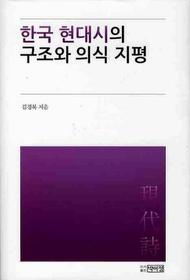 한국 현대시의 구조와 의식 지평