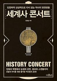 세계사 콘서트