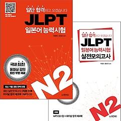 일단 합격하고 오겠습니다 JLPT N2 + 실전모의고사