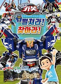 헬로 카봇 시즌9 펼쳐라! 찾아라!