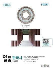 일품 고등 한국사 949제 (2018년용)
