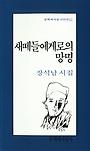 새떼들에게로의 망명 - 장석남 시집 (문학과지성 시인선 112) (1991 초판)