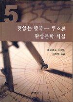 덧없는 행복 - 루소론, 환상문학 서설