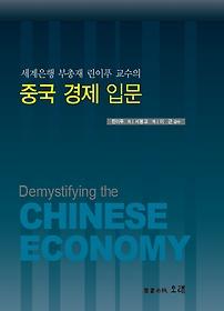 중국 경제 입문