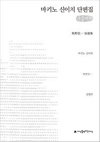 마키노 신이치 단편집 (큰글씨책)