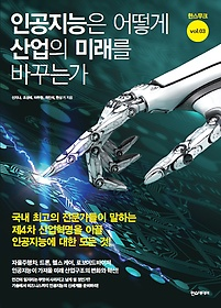 "<font title=""인공지능은 어떻게 산업의 미래를 바꾸는가 - 한스무크 vol.03"">인공지능은 어떻게 산업의 미래를 바꾸는가...</font>"