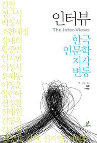 인터뷰 한국 인문학 지각변동