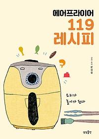 [90일 대여] 에어프라이어 119 레시피