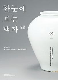우리공예.디자인리소스북.06,한눈에 보는 백자 /한국공예.디자인문화진흥원 편