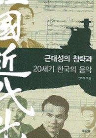근대성의 침략과 20세기 한국의 음악