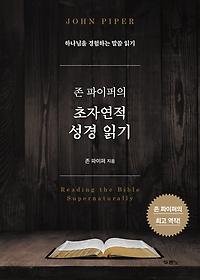 (존 파이퍼의) 성경 읽기 : 하나님을 경험하는 초자연적 말씀 읽기