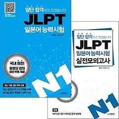 일단 합격하고 오겠습니다 JLPT N1 + 실전모의고사