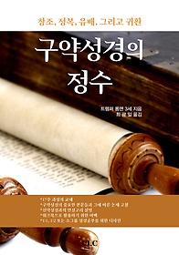 구약성경의 정수