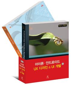 """<font title=""""아이폰 안드로이드 UX 디자인 & UI 개발 세트"""">아이폰 안드로이드 UX 디자인 & UI 개발 세...</font>"""
