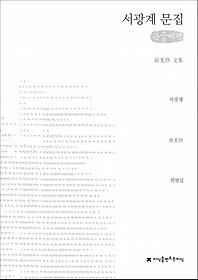 서광계 문집 (큰글씨책)