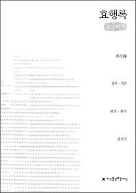 효행록 (큰글씨책)