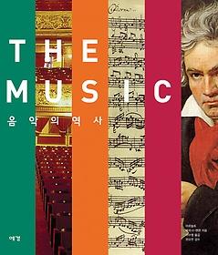 The Music 음악의 역사