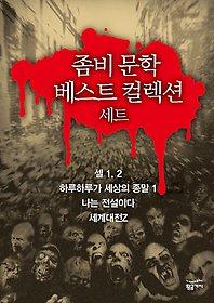 [세트] 좀비 문학 베스트 컬렉션 (전5권)