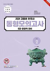 2021 고종훈 한국사 동형모의고사 시즌 2