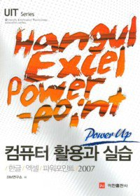 (Power up) 컴퓨터 활용과 실습 :한글/엑셀/파워포인트/2007