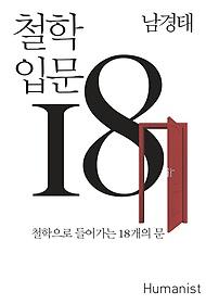 철학 입문 18