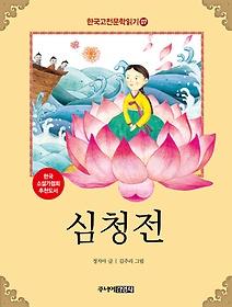 한국 고전문학 읽기 7 - 심청전