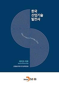 한국산업기술발전사 - 바이오 의료