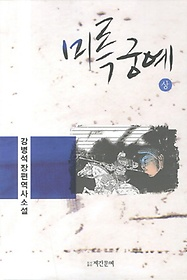 미륵 궁예. 상 : 강병석 장편역사소설