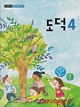 초등학교 교과서 도덕 4 (2018)