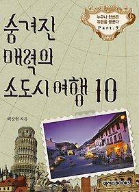 숨겨진 매력의 소도시 여행 10