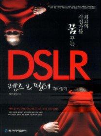"<font title=""최고의 사진가를 꿈꾸는 DSLR 렌즈&필터 따라잡기"">최고의 사진가를 꿈꾸는 DSLR 렌즈&필터 따...</font>"