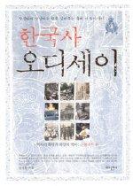 한국사 오디세이 4