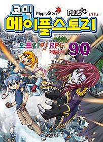 (코믹) 메이플스토리 오프라인 RPG 레볼루션. 90