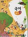 초등학교 교과서 국어 4-1 가 (2018)