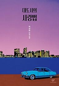 대도시의 사랑법 (큰글자도서)