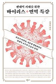 바이러스+면역 특강