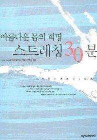 아름다운 몸의 혁명 스트레칭 30분
