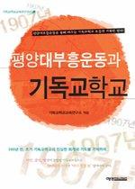 평양대부흥운동과 기독교학교