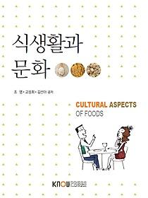 식생활과 문화