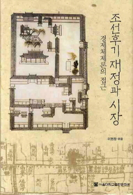 조선후기 재정과 시장
