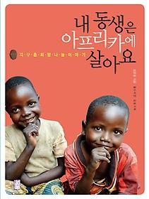 내 동생은 아프리카에 살아요 :  지구촌 희망 나눔 이야기