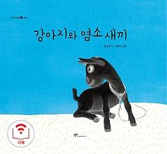 강아지와 염소 새끼 - 더책 오디오북