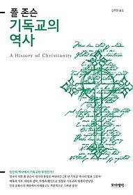 기독교의 역사