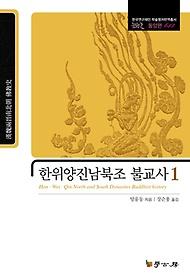 한위양진남북조 불교사 1