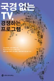 국경 없는 TV, 경쟁하는 프로그램