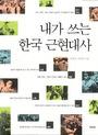 내가 쓰는 한국 근현대사