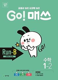 고매쓰 Run-B 1-2 (2020)