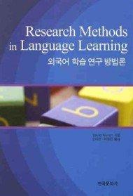 외국어 학습 연구 방법론