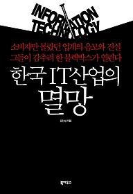 한국 IT산업의 멸망